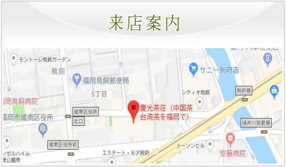 慶光茶荘に行くなら