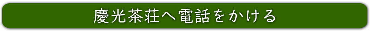 慶光茶荘に電話をかける