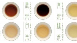 中国六大茶イメージ