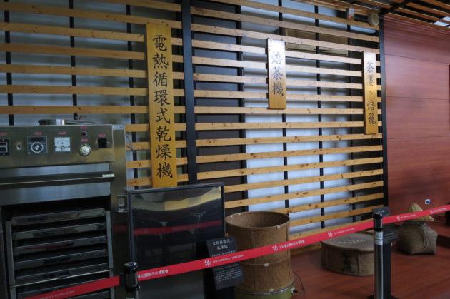 台湾茶仕上げ器械