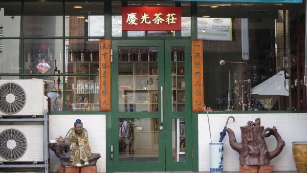 慶光茶荘店舗外観1