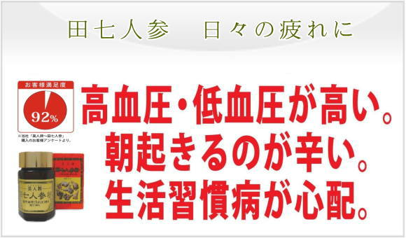 田七人参の特集案内バナー