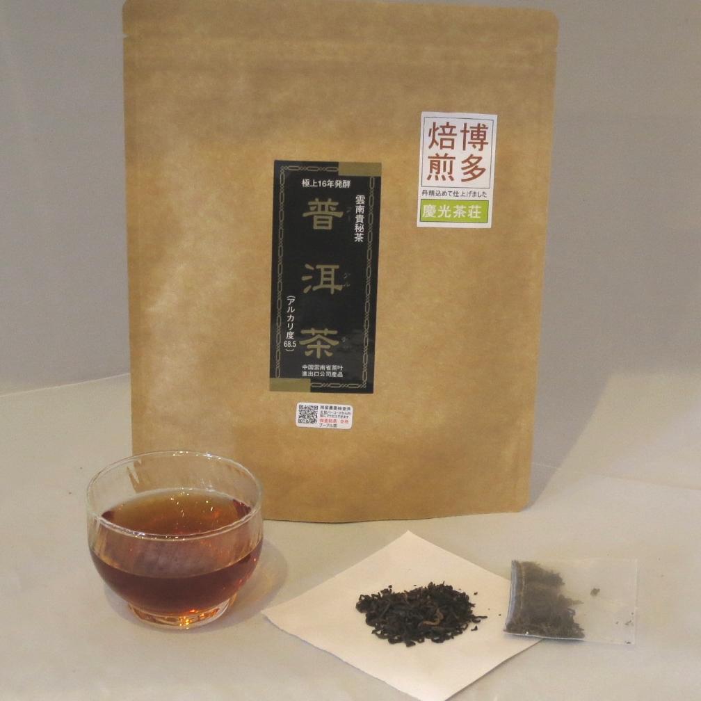 慶光茶荘のプーアル茶 コミコミ1000円