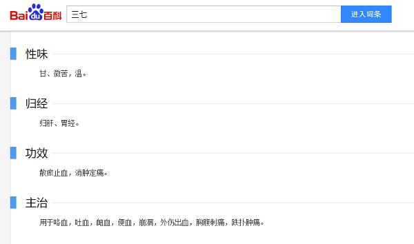 中国での田七人参の効能とは?