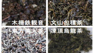 台湾四大銘茶 凍頂烏龍 木柵鉄観音 文山包種茶 東方美人