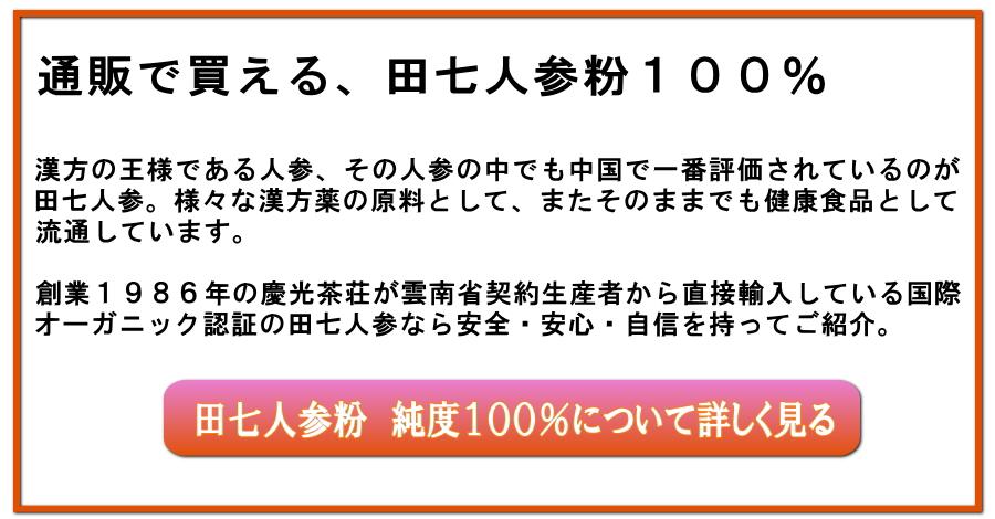田七人参通販用バナー