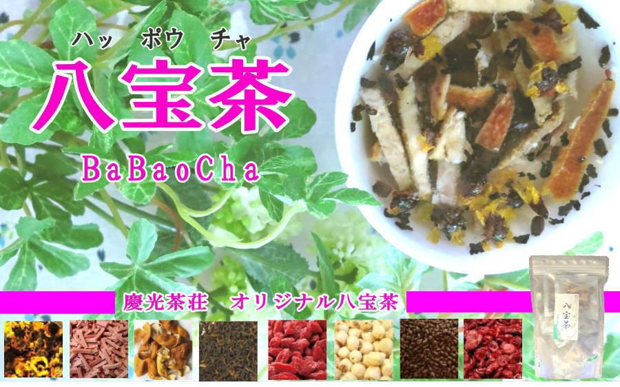 八宝茶 慶光茶荘オリジナル 中国語のの意味は、たくさんのと ...