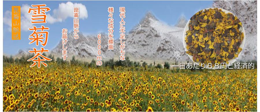 雪菊茶 TOP バナー