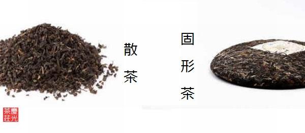 プーアル茶の固形茶と散茶 イメージ