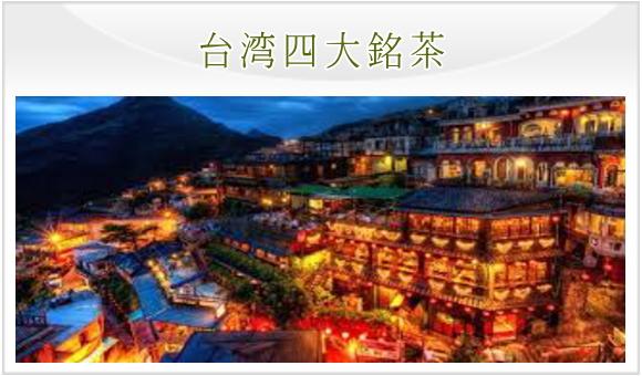 台湾四大銘茶 特集ページへのバナー画像
