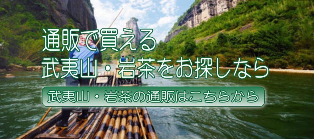 武夷山・岩茶の通販はこちらから