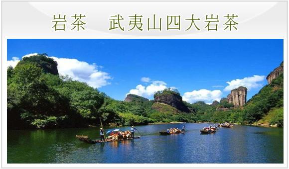 武夷山四大岩茶 特集ページへのバナー画像