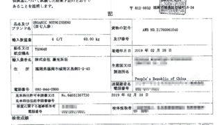 田七人参検査結果1