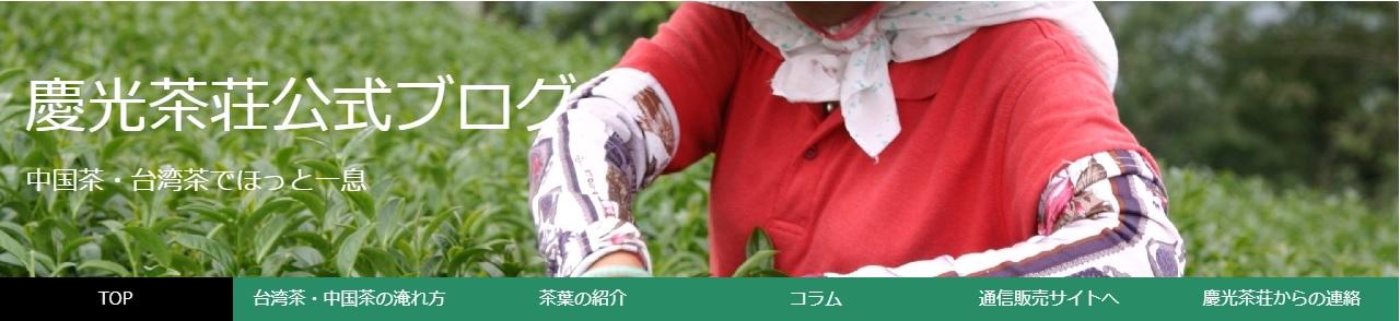 慶光茶荘の新着情報はBLOGから