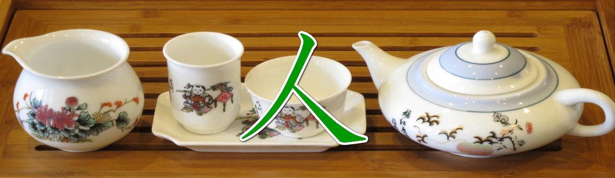 中国茶芸イメージ 人バナー