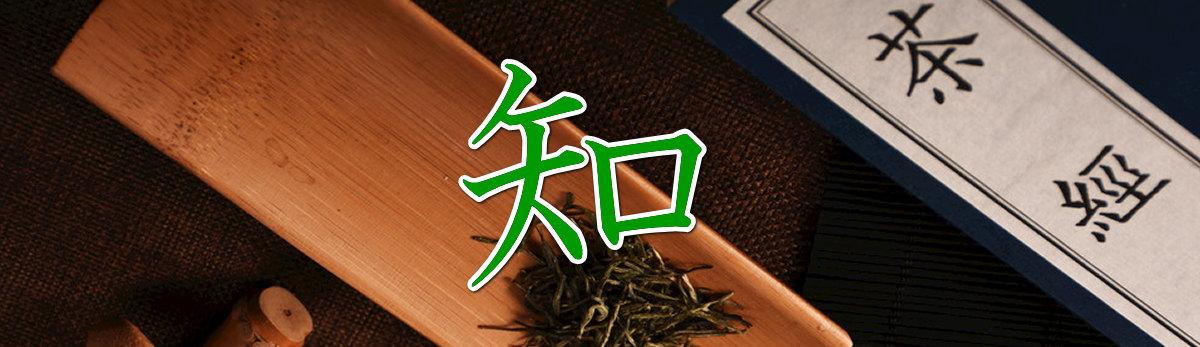 中国茶の知識