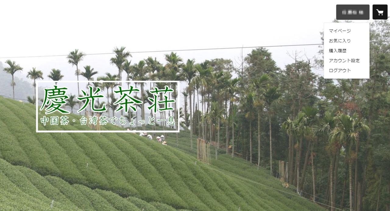 慶光茶荘のストアートップ