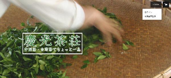 慶光茶荘のストアートップイメージ