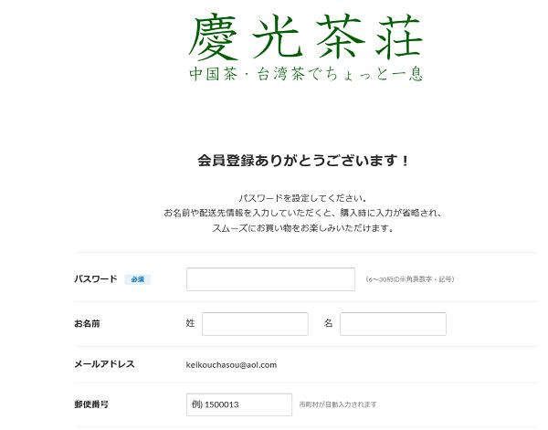 慶光茶荘のストアー本会員登録フォーム1