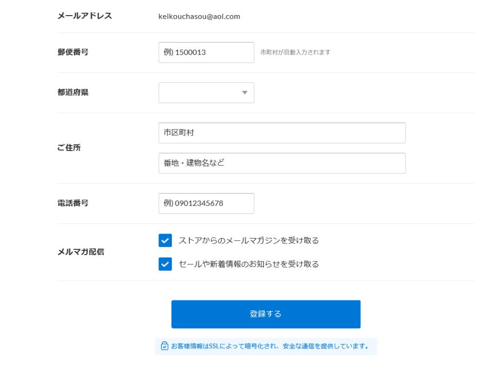 慶光茶荘のストアー本会員登録フォーム2