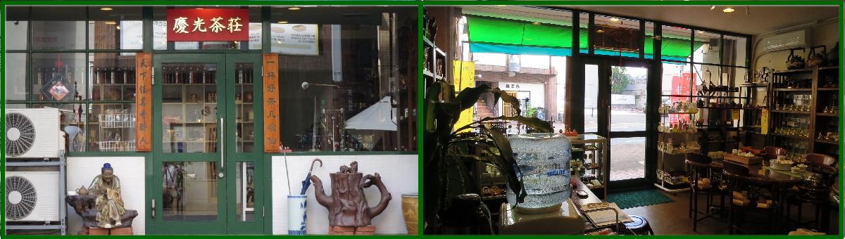 慶光茶荘の店舗内外観