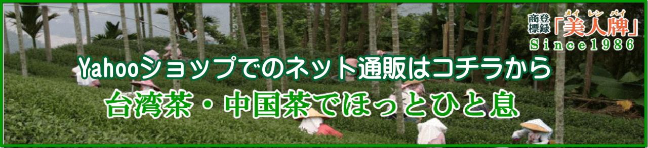 慶光茶荘Yahoo店へのバナー