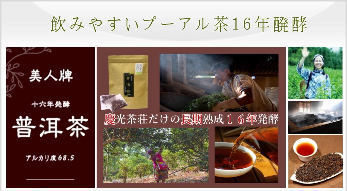 慶光茶荘のプーアル茶16年醗酵バナー