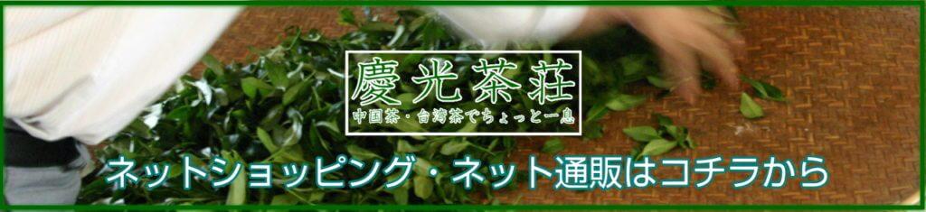 慶光茶荘のネットショッピング・通販はこちら バナー