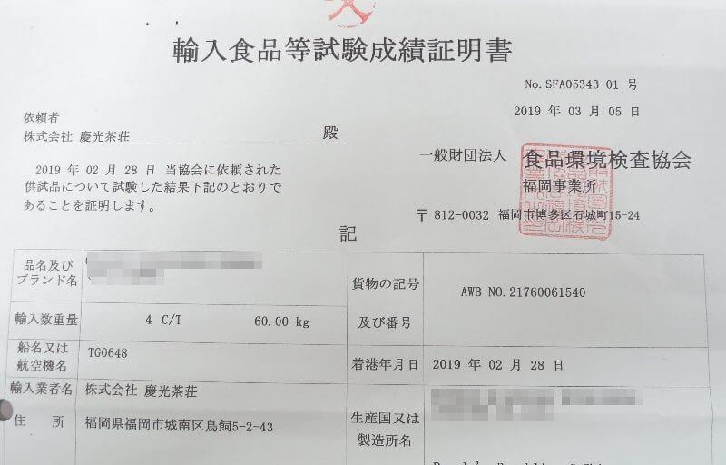 輸入食品試験成績書