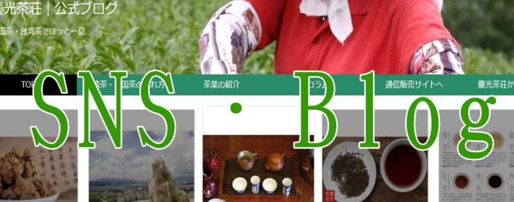 慶光茶荘のBLOG バナー