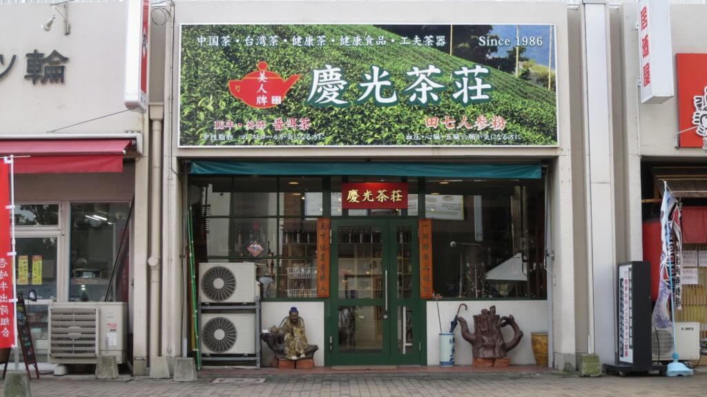 慶光茶荘のアクセスバナー