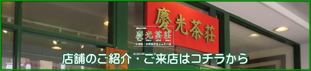 慶光茶荘店舗へのバナー
