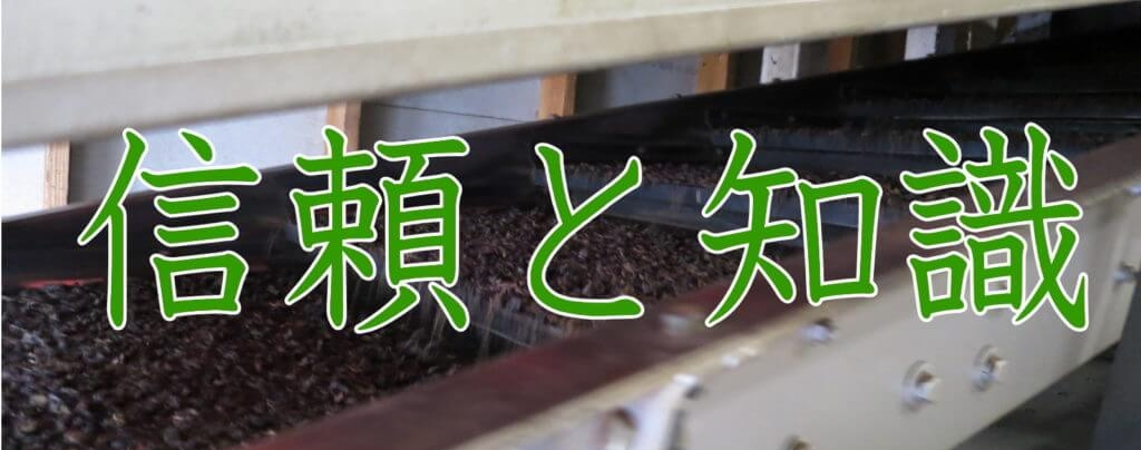 中国茶の信頼と知識バナー