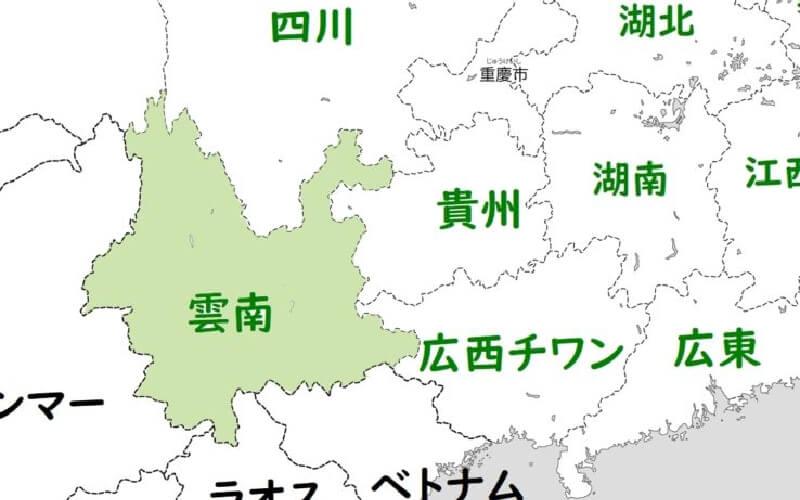 雲南省位置図