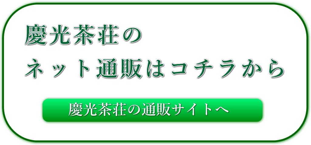 慶光茶荘の通販サイトへ