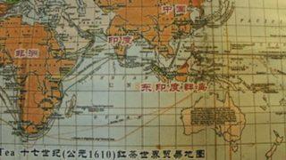 17世紀の紅茶世界地図