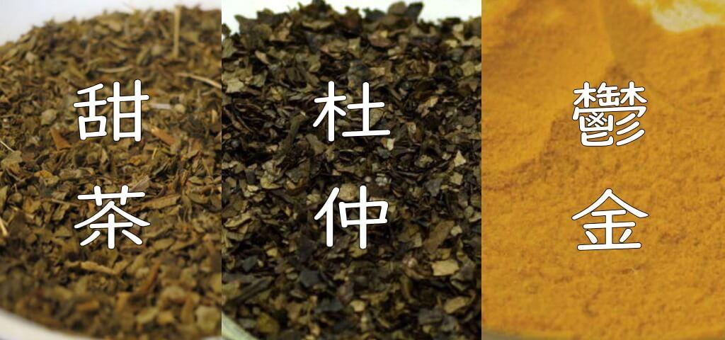 薬効のある中国茶イメージ