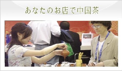 慶光茶荘BtoB あなたのお店で中国茶バナー