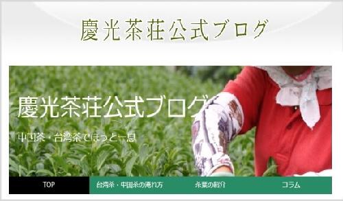慶光茶荘公式Blogへのリンクバナー