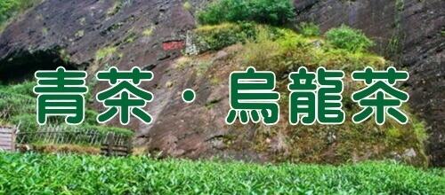 青茶・烏龍茶のイメージ 岩茶の里 烏龍茶バナー