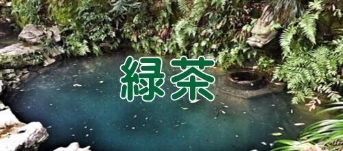 緑茶で有名な龍井村の井戸 中国緑茶バナー