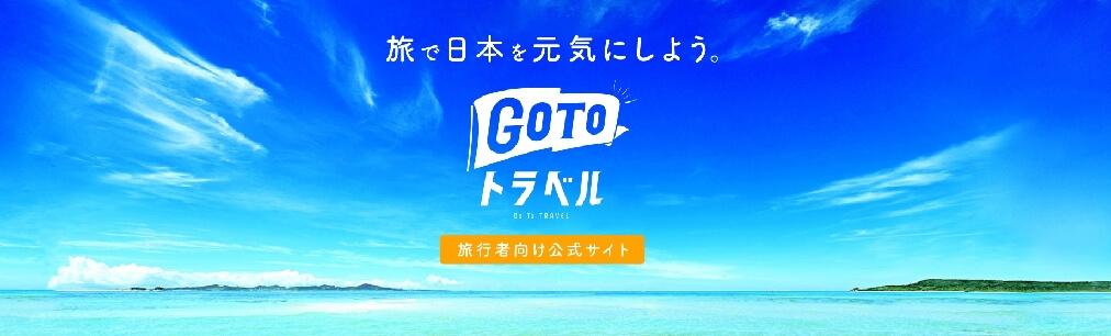 GoToトラベルイメージ