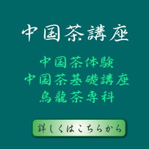 中国茶講座バナー
