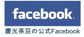 慶光茶荘のFacebookへ