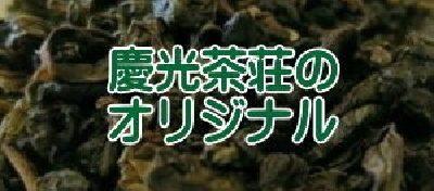 慶光茶荘のオリジナル茶葉