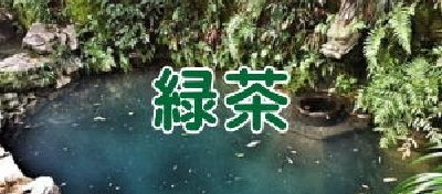 緑茶はコチラから