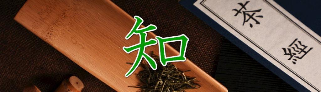 中国茶・台湾茶を知る