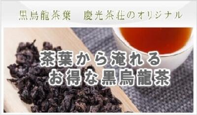 オリジナル焙煎の黒烏龍