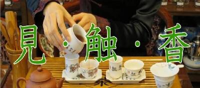 中国茶を見る・触る・香る 慶光茶荘のご来店はバナー