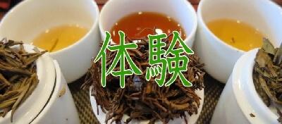 中国茶講座の案内バナー
